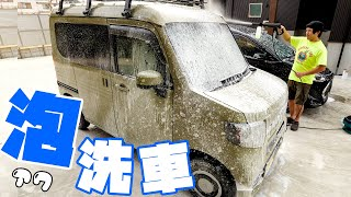 人生初の泡洗車!高圧洗浄機のフォームガンを使ってみた!
