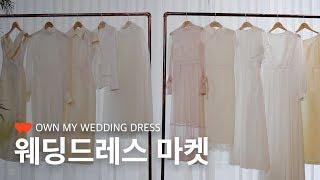 [웨딩북] 웨딩 드레스 마켓에서 나만의 특별한 드레스를…