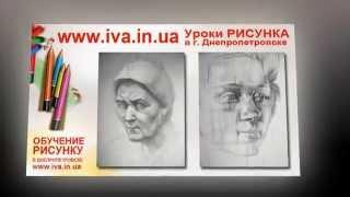 Обучение рисунку ПОРТРЕТА в Днепропетровске Уроки живописи и рисунка