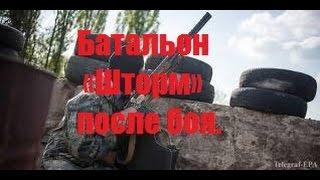 Батальон «Шторм» после боя.Украина. г.Счастье: Донецк Луганск Украина юго восток сегодня АТО,ДНР,ЛНР