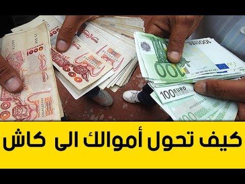 طريقة تحويل الاموال من الانترنت الى الدينار الجزائري كاش الربح من الانترنت Youtube