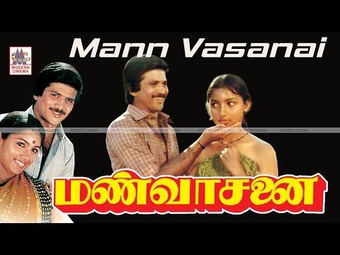 mann vasanai full movie | tamil classic movie |  Bharathiraja | மண்வாசனை