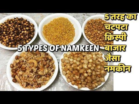 5 तरह के बाजार जैसा चटपटा और क्रिस्पी नमकीन कैसे बनाये |Easy Crispy Namkeen Recipe - Diwali Special*