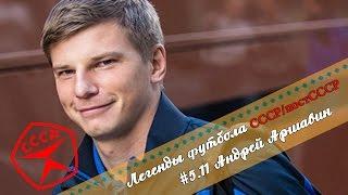 Легенды Футбола: Андрей Аршавин