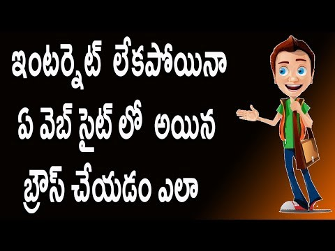 How to browse websites without internet | Telugu Tech Tuts