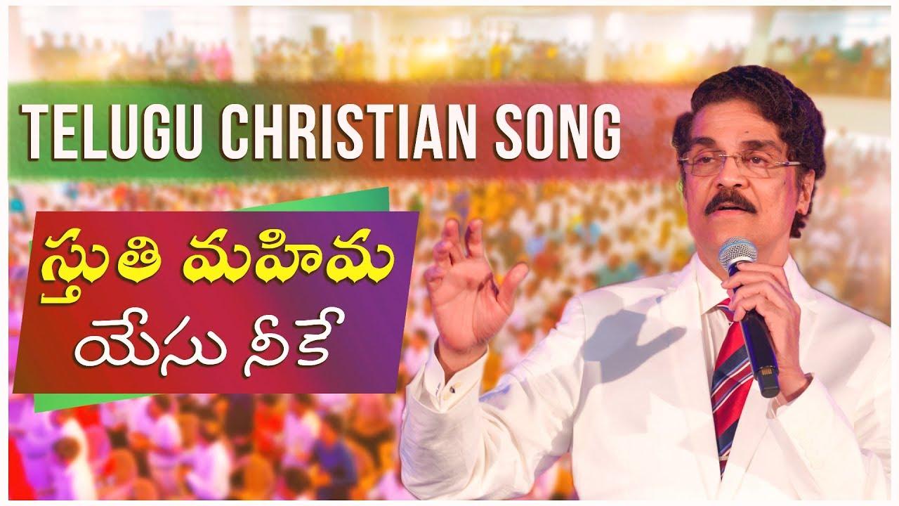 Telugu Christian Song | ఆరాధన గీతం | స్తుతి మహిమ యేసు నీకే | Dr Jayapaul