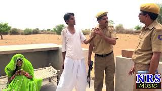 शराबी के घर की तलाशी लेनी  पड़ी मेहगी  पुलिस को rajasthani comedy 2018