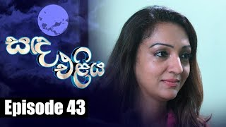 Sanda Eliya - සඳ එළිය Episode 43 | 21 - 05 - 2018 | Siyatha TV Thumbnail