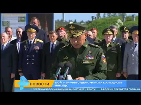 Шойгу вручил орден Суворова космодрому Плесецк