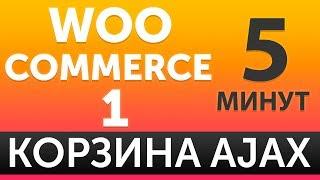 wooCommerce корзина без перезагрузки на AJAX за 5 минут - блиц урок 1