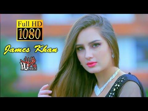 Pashto New Songs 2017 Bya Mazdigar Sho - James Kahan Dawar Pashto New 2017 HD Song 1080q