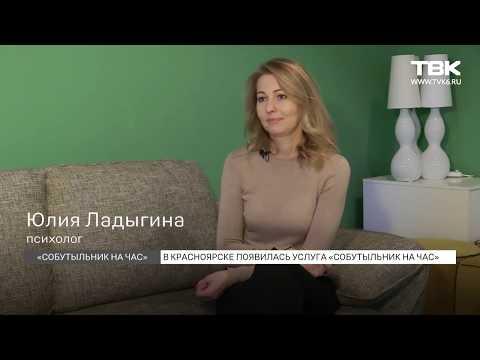В Красноярске появилась услуга «собутыльника на час»