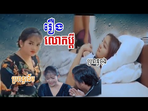 រឿង លោកប្តី - ផលិតកម្ម LD  Picture, Lok Pdey , Khmer Comedy Movie