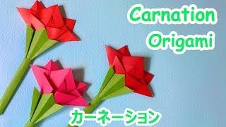 折り紙で母の日のプレゼントや、飾り付けにピッタリな平面のカーネーシ...