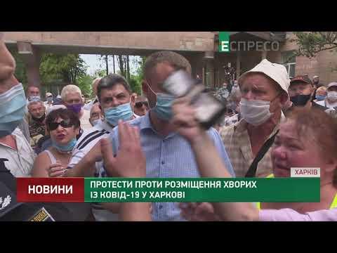 Протести проти розміщення хворих із COVID-19 у Харкові