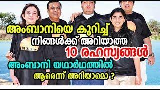 Top 10 Unknown Facts about Mukesh Ambani...