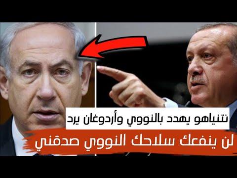 نتنياهو يهدد أردوغان فجاءه الرد - لن ينفعك سلاحكـ النووي صدقني - مترجم