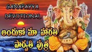 Anduko Maa Harathi pata   Ganapathi Songs   Vinayaka Chavithi Songs   New Ganesh Songs Telugu