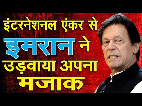 Imran Khan Humiliated In American Live TV Show | Capital TV