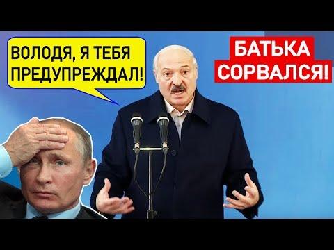 Срочно! Лукашенко ЖECТКO наехал на Путина! Белоруссия заберет всю российскую нефть