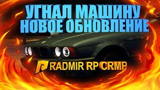 УГНАЛ АВТО, НОВОЕ ОБНОВЛЕНИЕ+ РОЗЫГРЫШ -RADMIR RP [CRMP] #32