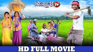 "Dinesh Lal Yadav ""Nirahua"", Aamrapali Dubey | 2020 की Superhit FULL Bhojpuri Movie 2020"