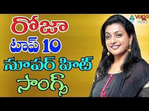 Roja Top 10 Super Hit Songs ( రోజా టాప్ 10 సూపర్ హిట్ సాంగ్స్ ) || Roja Telugu Juke Box Songs