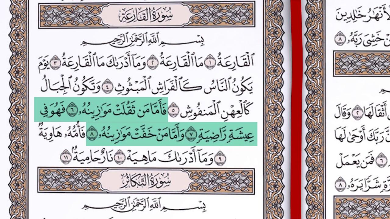 Qs 1016 Surah 101 Ayat 6 Qs Al Qaariah Tafsir Alquran