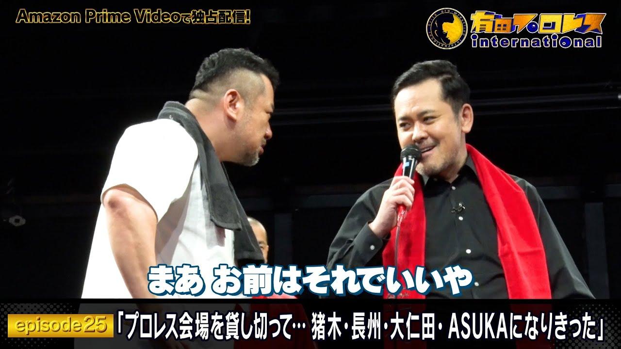 『有田プロレスインターナショナル』episode25 プロレス会場を貸し切って…猪木・長州・大仁田・ASUKAになりきる!