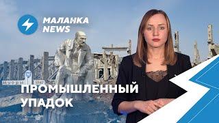 ⚡️Слив личной переписки судьи/ Ликвидация льнозавода/ Приговоры по«Пинскому делу»