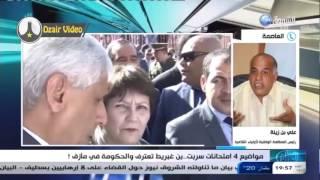 هنا  الجزائر : نحو اعادة بكالوريا 2016 ... بن غبريط تعترف بتسريب المواضيع و الحكومة في مازق