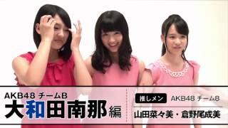 AKB48 選抜総選挙ランクイン夢叶企画 向井地美音×大和田南那|FLASHスペシャル|光文社
