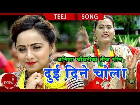 New Teej Song 2075/2018 | Dui Dine Chola - Anisha Chaudhary Ft. Karishma Dhakal