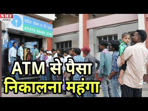 SBI ने बढ़ाए Charge, ATM से पैसा निकालना होगा महंगा