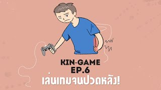 What should I do when playing the game and having back pain?   Eat game PODCAST EP.6