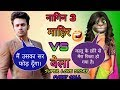 माहिर VS बेला कॉमेडी   Mahir Vs Bela   Funny Call   Mahir & Bela Funny Call   Naagin 3 Full Episode