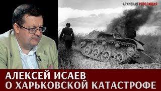 Алексей Исаев о Харьковской катастрофе