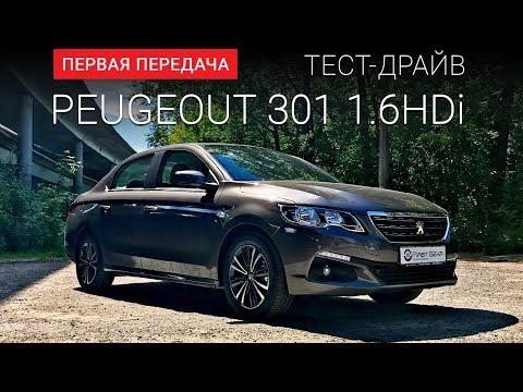 """Peugeot 301 new 2017 (Пежо 301): тест-драйв от """"Первая передача"""" Украина"""