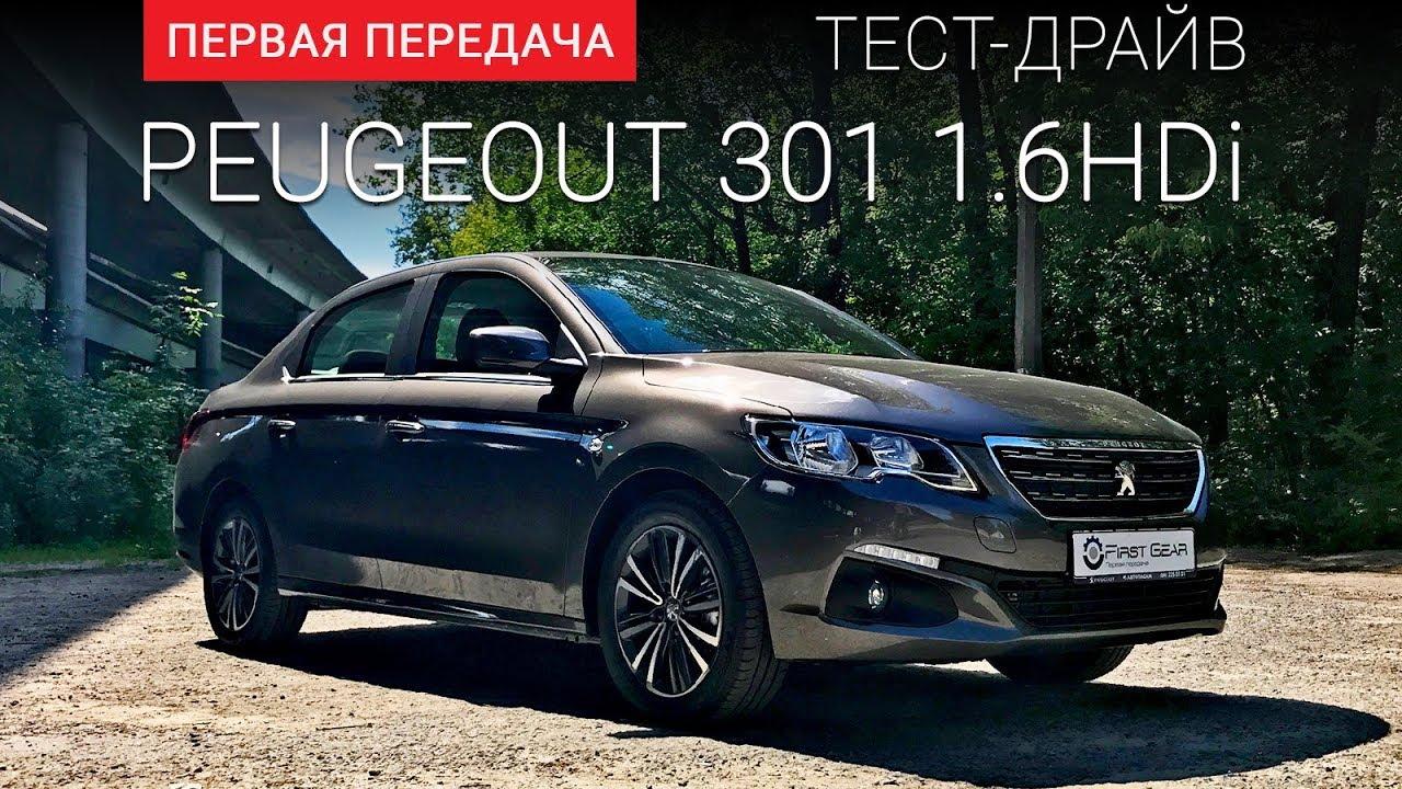 Спешите купить новый автомобиль peugeot в кредит на самых выгодных условиях!. Новая гамма кредитов peugeot избавилась от всего лишнего.