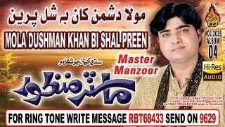 Mola Dushman Khan Bi Shal Preen - Maestro Manzur - Álbum 4 - Audio
