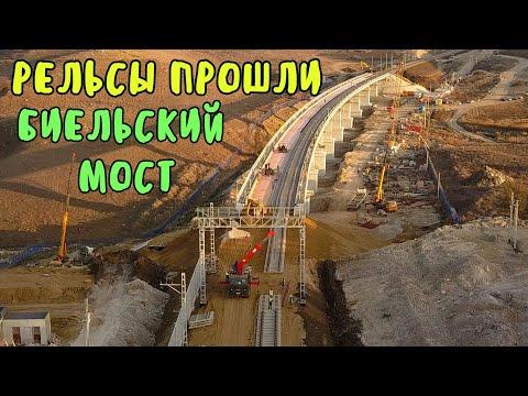Крымский мост(12.11.2019)На Биельском