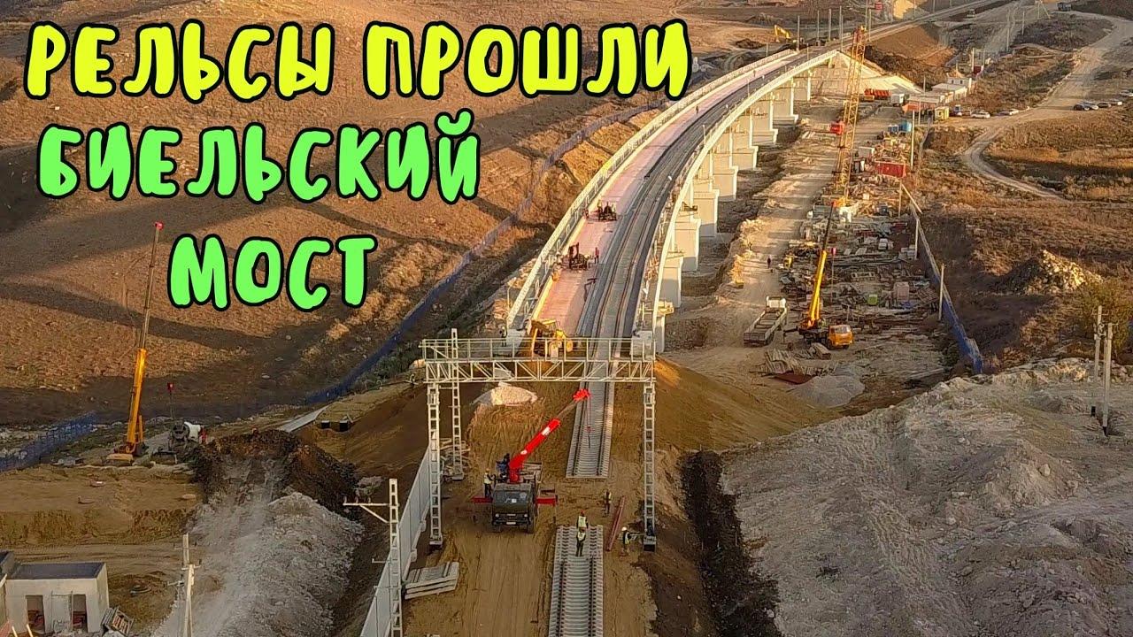 Крымский мост(12.11.2019)На Биельском мосту уложены рельсы.Таманское направление полностью в рельсах