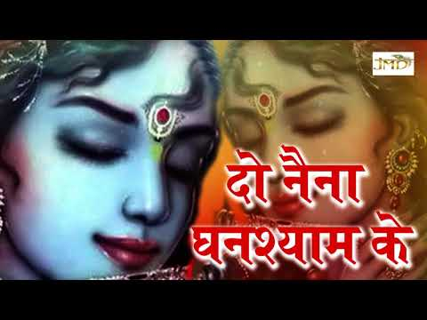 Do Naina Ghanshyam Ke | Most Popular Krishna Song | Hindi Devotional Song #Jmd Music & Films