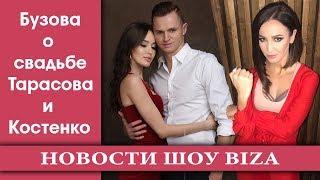 Ольга Бузова высмеяла новость о свадьбе Дмитрия Тарасова и Анастасии Костенко
