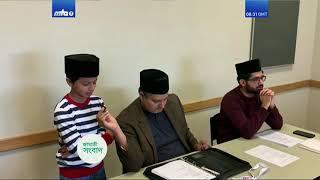 Jalsa Uem E Musleh Maud 2020 urdu report on MTA Jamaati news BANGALA