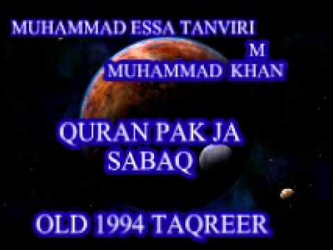 ♥♥NEW FULL TAQREER♥♥MUHAMMAD ESSA TANVIRI OLD ALBUM 1994 QARAN PAK JA SABAQ