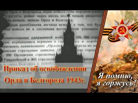 Приказ об освобождении Орла и Белгорода 1943г