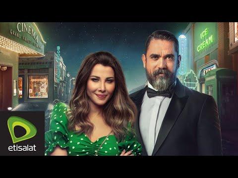إعلان اتصالات مع نانسي عجرم وأمير كراراة – رمضان 2021