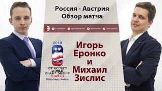 Смотреть видео ЧМ-2019: Россия - Австрия. Обзор матча от Еронко и Зислиса онлайн