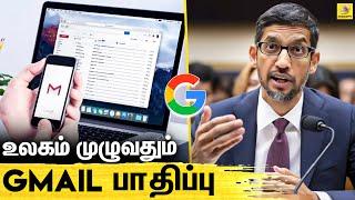 G-mail, Google Drive போன்ற Google சேவைகள் பாதிப்பு | Gmail Down | Google